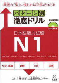 Подготовка к JPTL на уровень N1 посредством тщательной отработки заданий теста (+ 2CD)   Katsunobu Sakamoto, #1