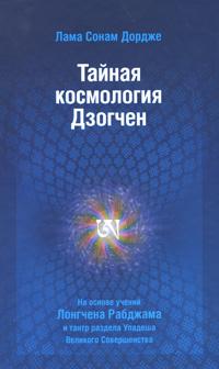 Тайная Космология Дзогчен #1