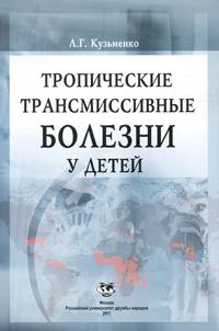 Тропические трансмиссивные болезни у детей   Кузьменко Лариса Григорьевна  #1
