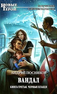 Вандал. Книга 3. Черные плащи   Посняков Андрей Анатольевич  #1