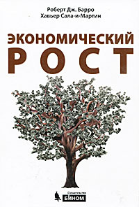 Экономический рост | Барро Роберт Дж., Сала-и-Мартин Хавьер  #1