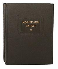 Корнелий Тацит. Сочинения (комплект из 2 книг) | Тацит Публий Корнелий  #1