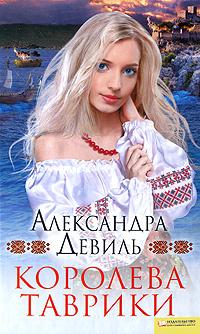 Королева Таврики | Девиль Александра #1