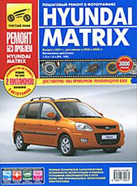 Hyundai Matrix. Руководство по эксплуатации, техническому обслуживанию и ремонту  #1