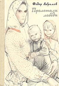 Пролетали лебеди | Абрамов Федор Александрович #1