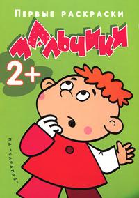 """Книга """"Мальчики. Раскраска. Для детей от 2 лет"""" — купить в ..."""
