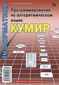 Программирование на алгоритмическом языке КуМир #1