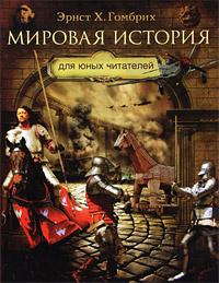 Мировая история для юных читателей #1