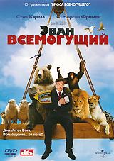 Эван всемогущий /UIP DVD #1