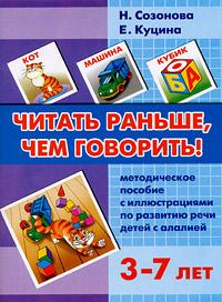 Читать раньше, чем говорить! Методическое пособие с иллюстрациями по развитию речи детей с алалией | #1