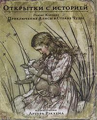 Приключения Алисы в Стране чудес (набор из 15 открыток) #1
