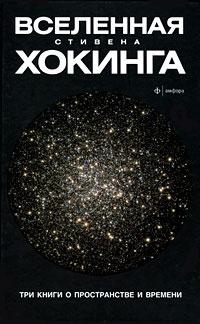 Вселенная Стивена Хокинга. Три книги о пространстве и времени  #1