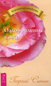 Оздоровление кожи | Сытин Георгий Николаевич #1