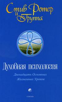 Духовная психология. Двенадцать Основных Жизненных Уроков  #1