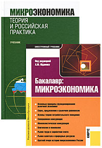 Микроэкономика. Теория и российская практика (+ электронный учебник)  #1