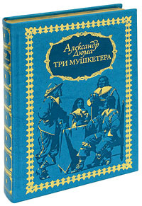 Три мушкетера (подарочное издание) | Дюма Александр #1