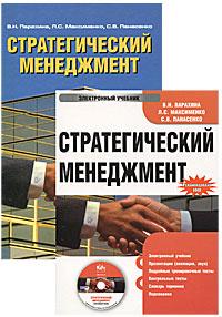 Стратегический менеджмент (+ CD-ROM) #1