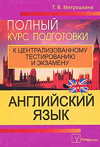 Английский язык. Полный курс подготовки к централизованному тестированию и экзамену  #1
