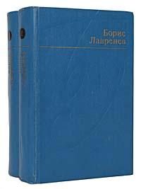 Борис Лавренев. Избранные произведения в 2 томах (комплект из 2 книг) | Лавренев Борис Андреевич  #1