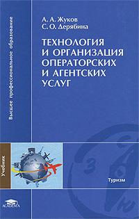 Технология и организация операторских и агентских услуг  #1