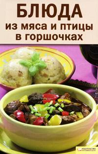 Блюда из мяса и птицы в горшочках #1