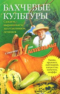 Бахчевые культуры. Сажаем выращиваем заготавливаем лечимся  #1