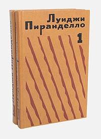 Луиджи Пиранделло. Избранная проза в 2 томах (комплект из 2 книг)   Пиранделло Луиджи, Бушуева Светлана #1