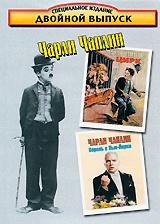 Чарли Чаплин: Цирк / Король в Нью-Йорке #1