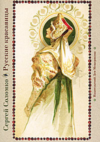 Русские красавицы (набор из 15 открыток) #1