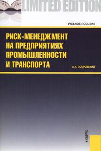 Риск-менеджмент на предприятиях промышленности и транспорта  #1