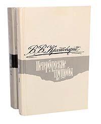 Петербургские трущобы (комплект из 2 книг) | Крестовский Всеволод Владимирович  #1