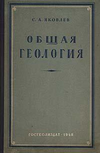 Общая геология | Яковлев С. А. #1