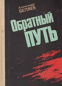 Обратный путь | Беляев Александр Павлович #1