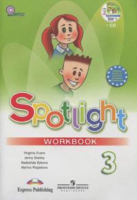 Spotlight 3: Workbook / Английский язык. 3 класс. Рабочая тетрадь (+ CD-ROM)  #1