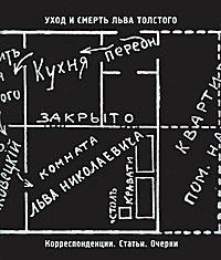 Уход и смерть Льва Толстого. Корреспонденции. Статьи. Очерки  #1