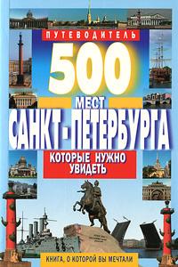 500 мест Санкт-Петербурга, которые нужно увидеть. Путеводитель  #1