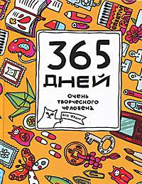 365 дней очень творческого человека #1