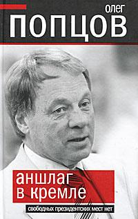 Аншлаг в Кремле. Свободных президентских мест нет | Попцов Олег Максимович  #1