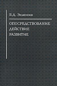Опосредствование. Действие. Развитие | Эльконин Борис Даниилович  #1
