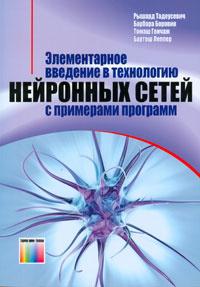 Элементарное введение в технологию нейронных сетей с примерами программ   Тадеусевич Рышард, Боровик #1