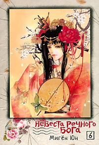 Невеста речного бога. Том 6 | Миген Юн #1