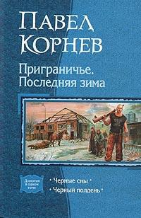 Приграничье. Последняя зима | Корнев Павел Николаевич #1