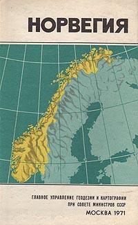 Норвегия. Справочная карта #1