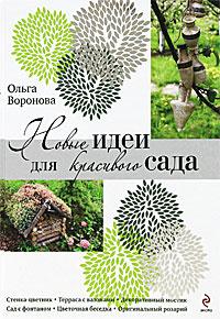 Новые идеи для красивого сада | Воронова Ольга Валерьевна  #1
