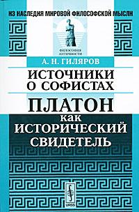 Источники о софистах. Платон как исторический свидетель | Гиляров Алексей Никитич  #1