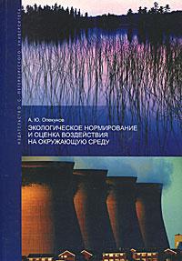 Экологическое нормирование и оценка воздействия на окружающую среду  #1