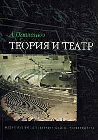 Теория и театр | Павленко Андрей #1