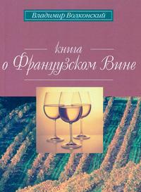 Книга о французском вине #1