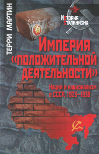 """Империя """"положительной деятельности"""". Нации и национализм в СССР, 1923-1939  #1"""