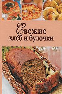 Свежие хлеб и булочки #1